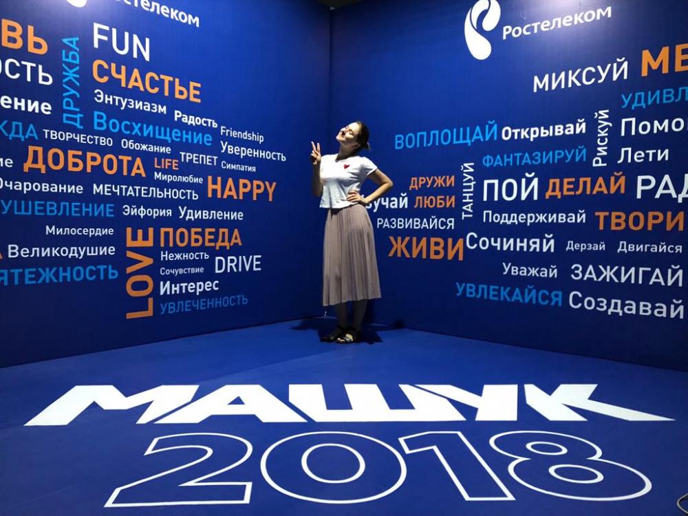 «Ростелеком» шестой год подряд поддерживает молодежный форум «Машук»
