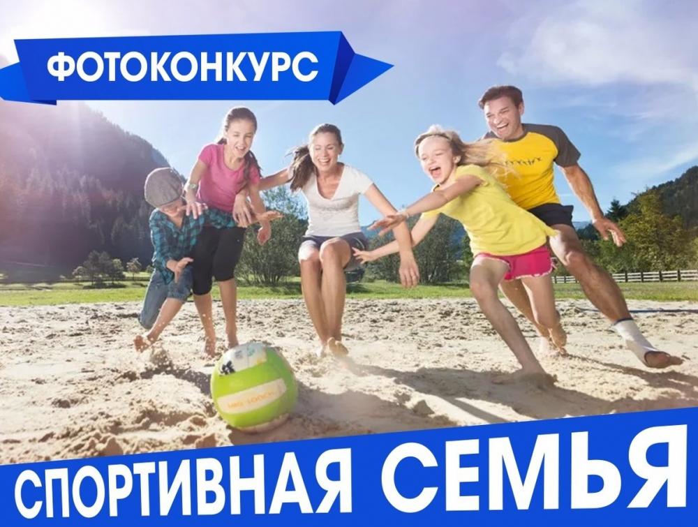 «Блокнот Краснодар» запускает новый фотоконкурс «Спортивная семья»
