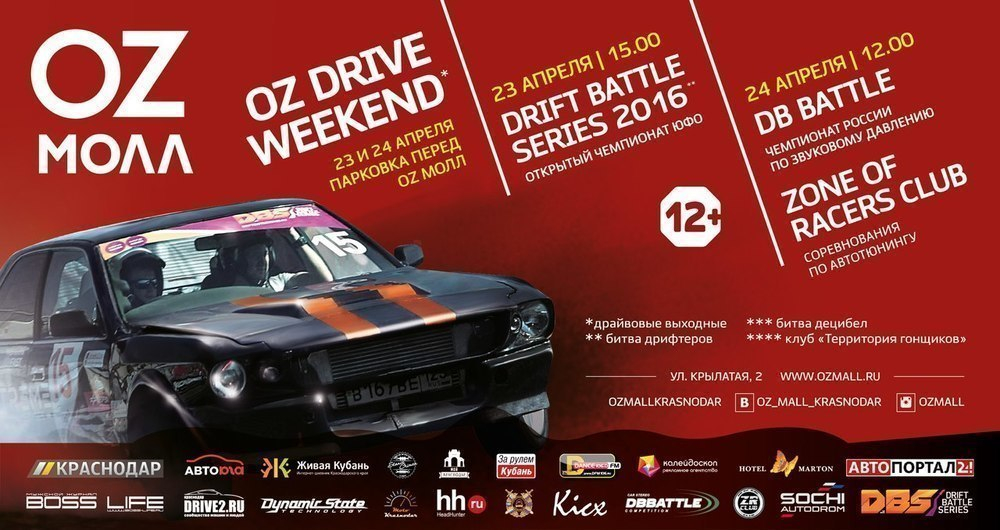 OZ DRIVE WEEKEND в OZ МОЛЛ