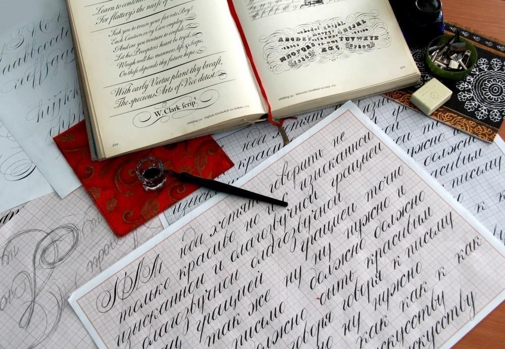 23 января — День ручного письма