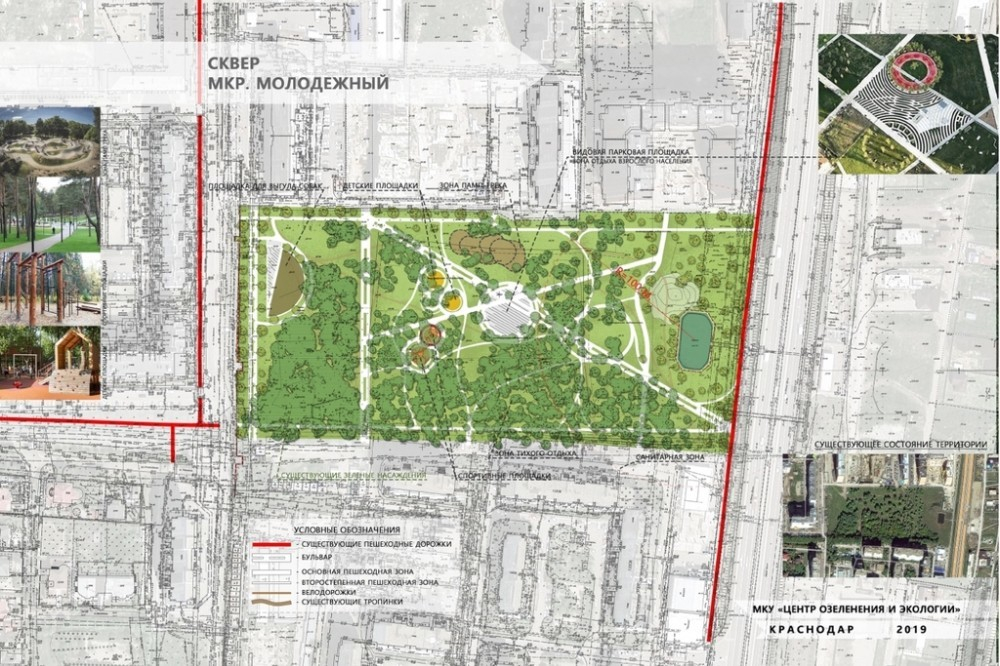 Озвучена дата начала благоустройства парка в микрорайоне Молодежном Краснодара
