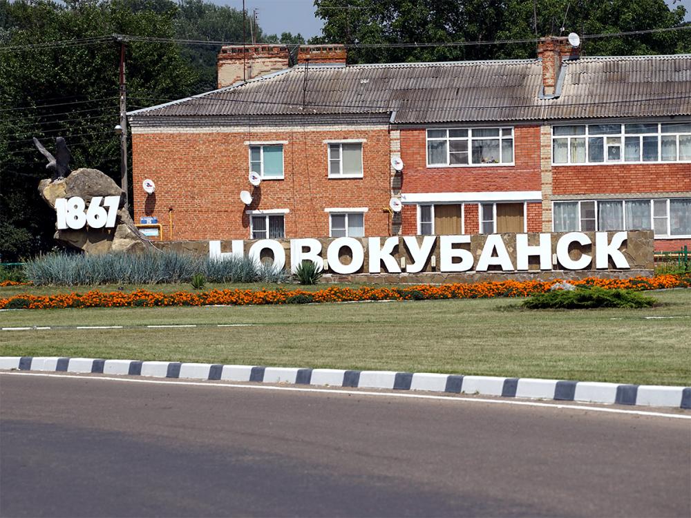 «Забили» на благоустройство главы поселков Новокубанского района