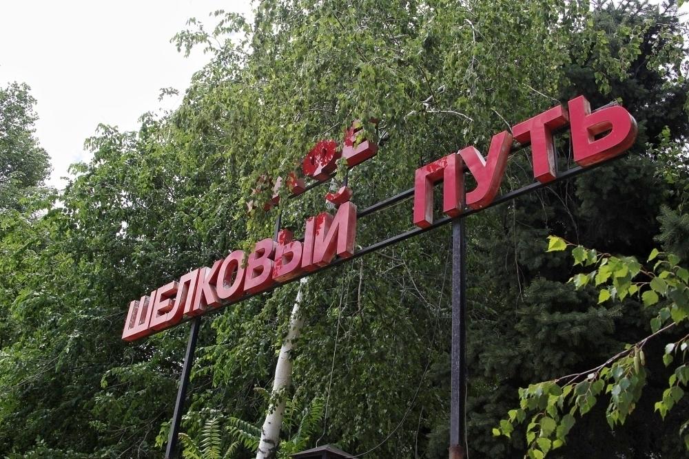 В Краснодаре начали снос кафе «Шелковый путь»