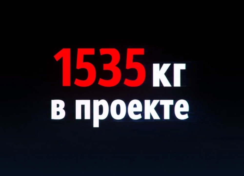 1535 кг — общий вес участников реалити-шоу «Сбросить Лишнее»