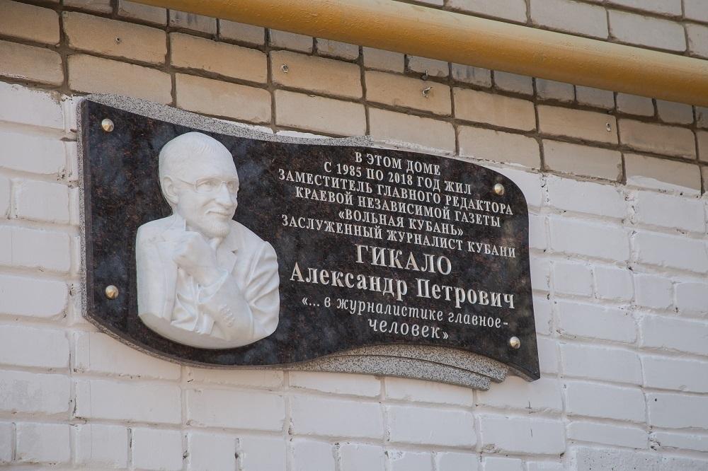 В Краснодаре открыли мемориальную доску известному журналисту
