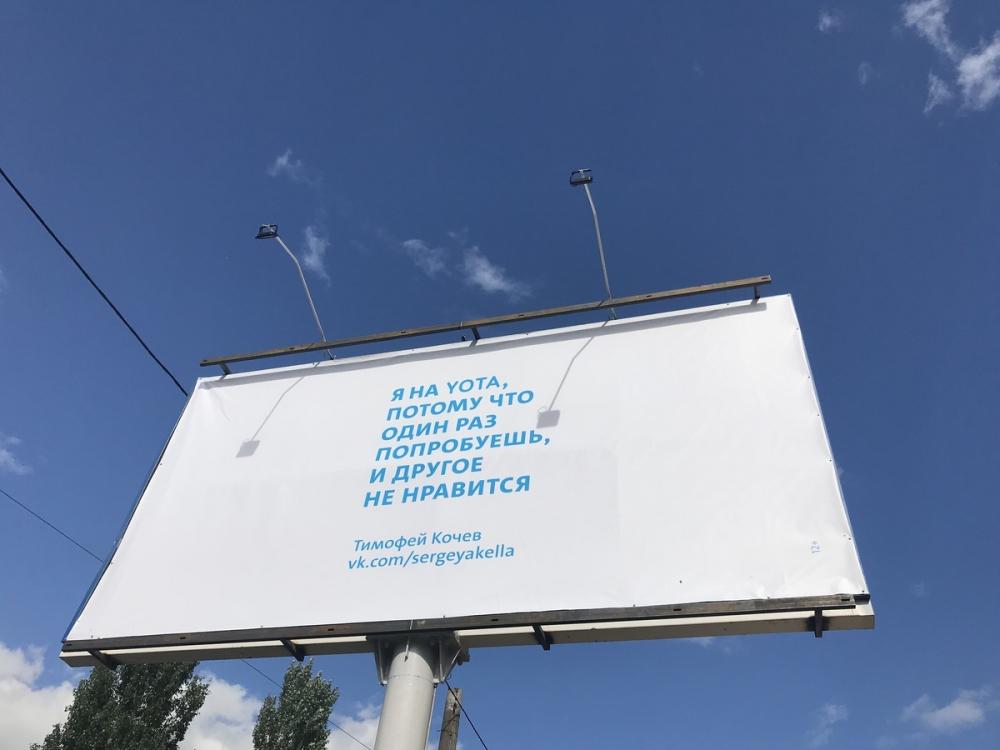 Более 13 тысяч клиентов сделали рекламу для Yota