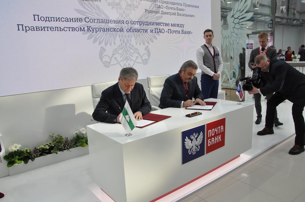 «Почта Банк» подписал 12 соглашений о сотрудничестве с регионами на РИФ-2018