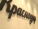 Множество проблем в других городах проведения ЧМ-2018 дают шанс Краснодару