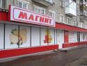«Слава Магниту!»: клятвы краснодарской компании попали в общий доступ