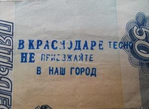 «Понаехи удивили» - челябинцы не хотят переезжать в Краснодар