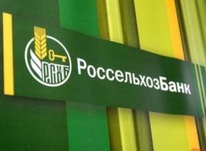 АО «Россельхозбанк» уведомляет об изменении формата своего присутствия в Республике Адыгея