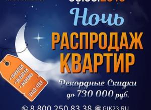 «ГИК» приготовил сенсацию: «Ночь распродаж»