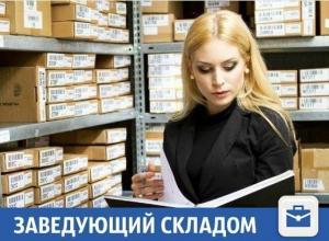Надежная компания в Краснодаре ищет завскладом