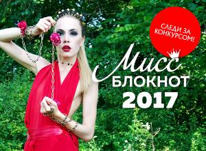 Внимание, голосование в «Мисс Блокнот Краснодар» стартует 20 июля