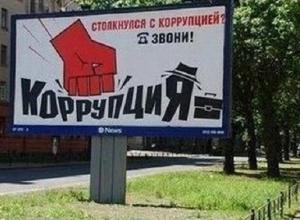 Краснодарский край в пятерке самых коррупционных регионов России