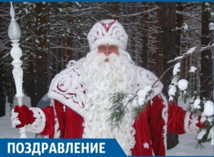 «Блокнот Краснодар» поздравляет Деда Мороза с днем рождения