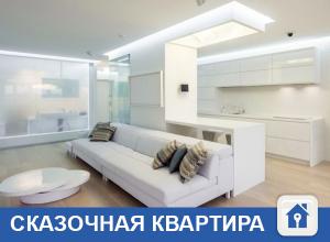 Гигантская квартира продается в Краснодаре