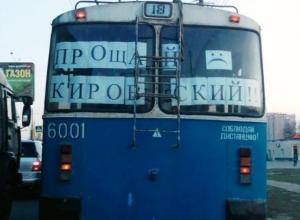 Если власть Краснодара будет корыстна, как Волгоградская, то троллейбус исчезнет