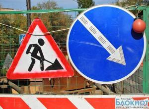В Западном округе Краснодара на две недели ограничат движение