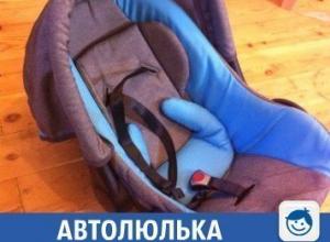 Удобная автолюлька для детей продается в Краснодаре