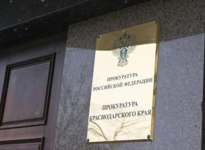 За «скрытность» привлечены шесть глав городов к ответственности прокуратурой Краснодарского края