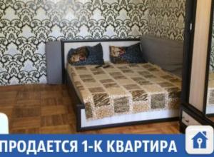 Поторговаться за однокомнатную квартиру можно в Краснодаре