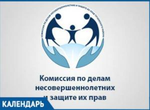 Столетний юбилей отмечает Комиссия по делам несовершеннолетних в Краснодарском крае