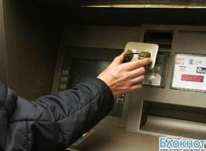 Молодой кубанец собирался обокрасть клиентов банка