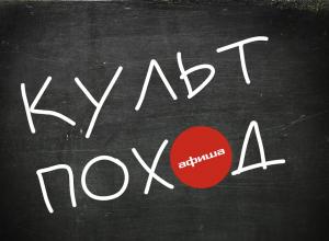 Культпоход: чем заняться в Краснодаре 13, 14 и 15 апреля
