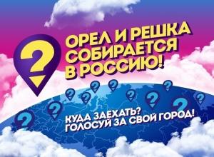 «Орел и Решка» может приехать в Краснодар