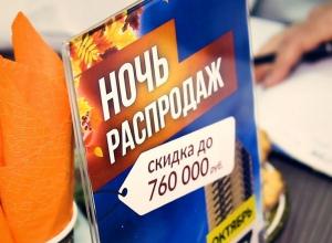 Компания «ГИК» предложила квартиры в Краснодаре с нереальными скидками
