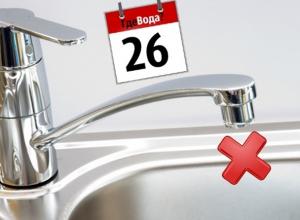 Краснодарцев приучают закаляться: 26 дней без горячей воды не предел