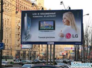 Аукцион рекламных конструкций пополнит бюджет Краснодара
