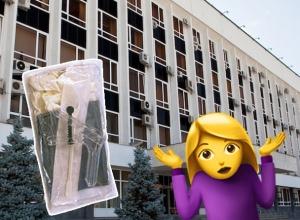 Мэрия Краснодара закупит четыре тысячи гинекологических наборов