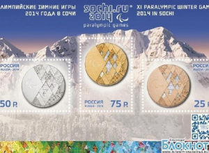 В Сочи погасили марки с изображениями медалей Паралимпиады