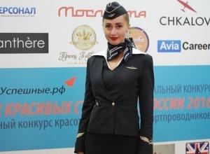 Три кубанские девушки вышли в финал конкурса «ТОП самых красивых стюардесс России 2016»