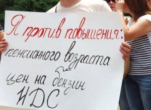 В Краснодаре состоится очередной митинг против пенсионной реформы