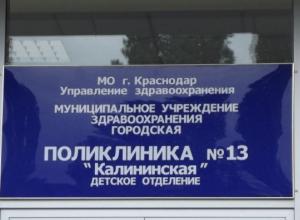 В Краснодаре «на бумаге» объединят две поликлиники