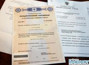 Жительница Кропоткина в суде отстояла свое право на распоряжение материнским капиталом