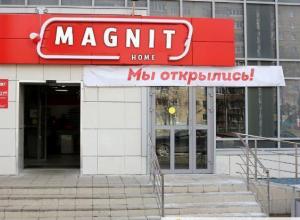 Краснодарский «Магнит» стал американским на 7 процентов