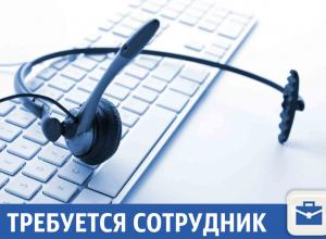В Краснодаре требуется специалист call-центра
