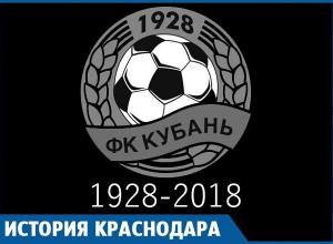 Ушла эпоха: Существование прекратил ФК «Кубань»