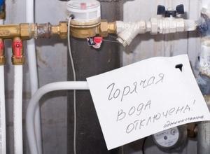 Жители Музыкального микрорайона в Краснодаре остались без горячей воды и могут лишиться света