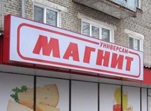 Краснодарскому «Магниту» объявили бойкот астраханские предприниматели