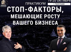 Что делать, если «бизнес не идет», расскажут в Краснодаре профессионалы