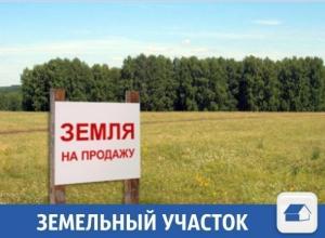 Недорого продается земельный участок рядом с рекой под Краснодаром