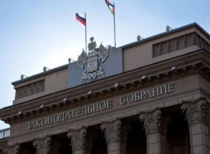 О своих доходах отчитались депутаты Законодательного Собрания Кубани
