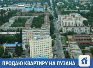 Рядом с центром в Краснодаре продается хорошая квартира