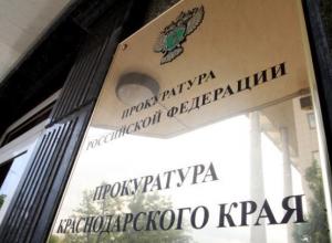 В прокуратуре Краснодарского края произошли очередные кадровые изменения