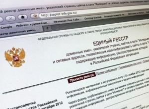 В Краснодарском крае были закрыты семь сайтов за продажу наркотиков